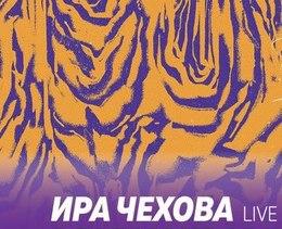 Выступление Иры Чеховой
