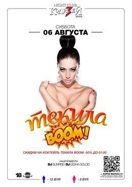 Текила Boom!