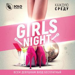 Вечеринки Girls night 30 августа, ср