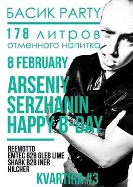 Басик Party. Arseniy Serzhanin H-Bday