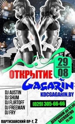 Открытие клуба New Гагарин
