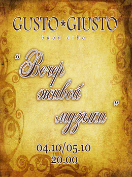 Вечер живой музыки в «Gusto Giusto»