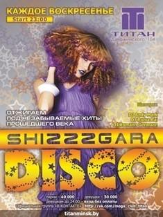 «Shizzzagara Disco»