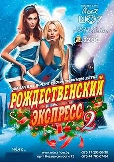 Рождественский экспресс-2