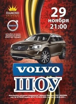 Volvo шоу