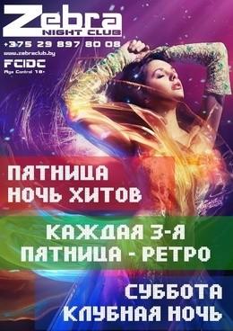 РЕТРО—party с DJ Azatt !