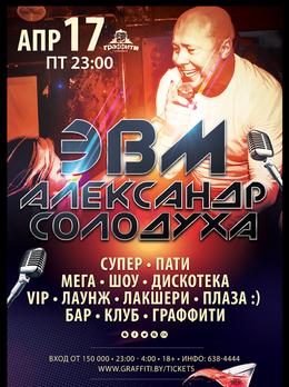 Вечеринка «ЭВМ» и А. Солодуха