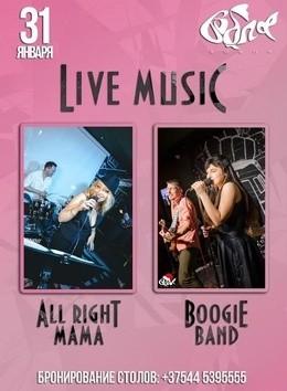 Концерт групп Boogie-Band и All Right Mama