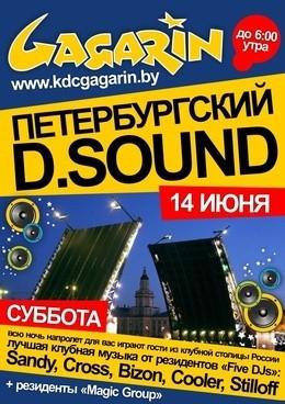 Питерский D.Sound