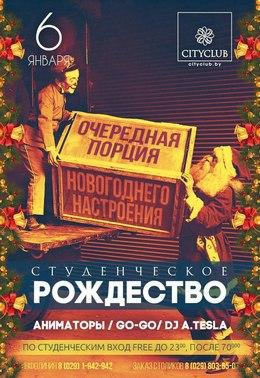 Студенческое Рождество