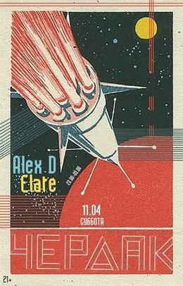 Alex D и Elate