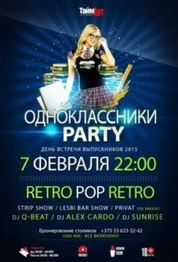 Одноклассники Party