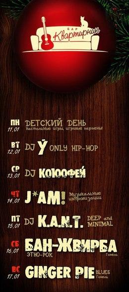 DJ KANT