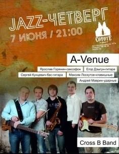 Jazz-четверг