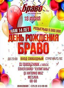 День Рождения клуба «Браво»