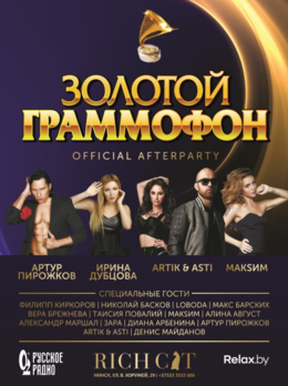 Official afterparty «Золотой Граммофон»