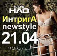 Интрига – New Style