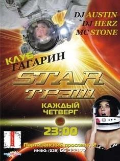 STAR Трэш! Космическая ночь от MTV