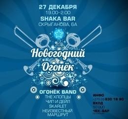 Новогодний огонек в «Shaka bar»