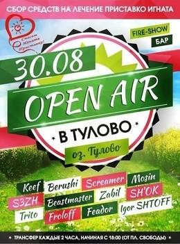 Open Air в Тулово