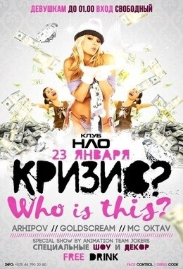 Кризис? Who is this?