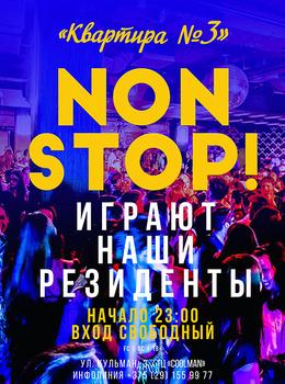 Вечеринки Non Stop C 22 октября