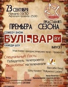 Камеди шоу БУЛЬВАР BY