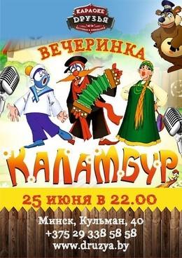 Каламбур шоу