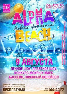 Alpha beach. Новый формат!