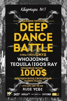 Deep Dance Battle