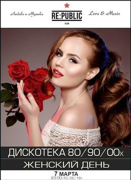 Дискотека 80/90/00х — Женский День