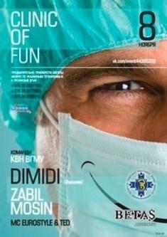 Clinic of Fun