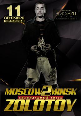 Moscow2Minsk. Специальный гость из Москвы - Zolotoy
