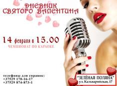 Дневник Святого Валентина