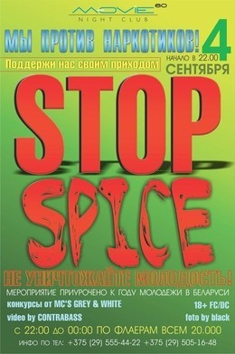 Stop Spice!