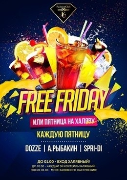 Free friday — последняя пятница на халяву!