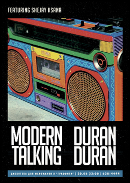 Дискотека для Меломанов: Modern Talking VS Duran Duran edition