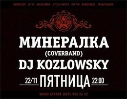 Минералка & Dj Kozlowsky
