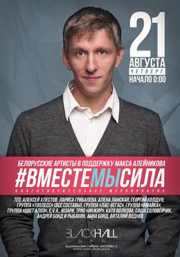 Белорусские артисты в поддержку Макса Алейникова #вместемысила