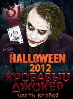 Halloween 2012: «Кровавый Джокер Часть вторая»