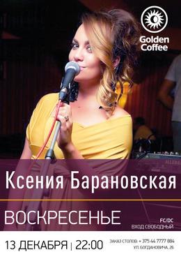 Ксения Барановская