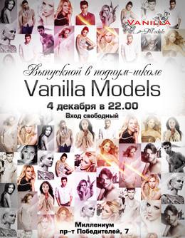 Vanilla Models