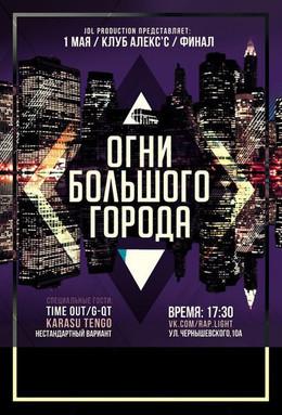 Рэп-фестиваль «Огни большого города»