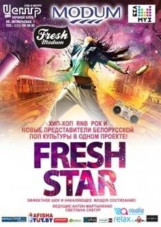 """Финал музыкального конкурса """"Fresh star"""""""