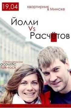 Юлия Сахно и Алексей Расчётов (гр. Небо пополам)
