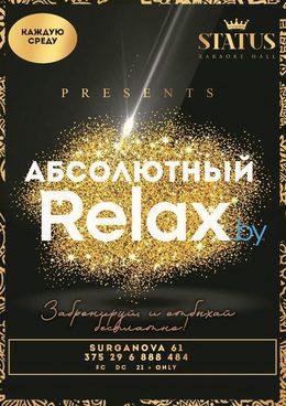 Абсолютный Relax.by