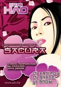 Sakura (вечеринка в японском стиле)