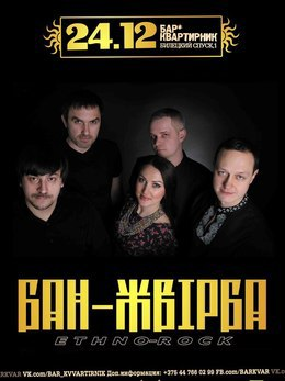 Концерт группы Бан-Жвірба