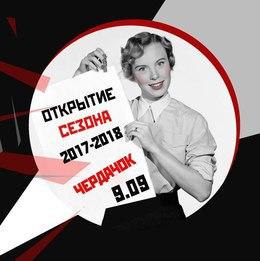 Открытие сезона в Чердачке