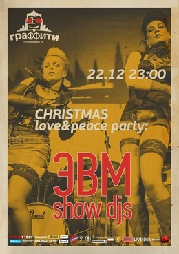 Christmas love&peace party: ЭВМ show djs